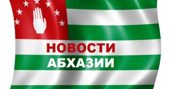 флаг НОВОСТИ АБХАЗИИ