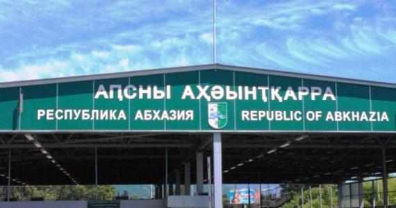 Как пересечь границу Россия-Абхазия