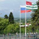 Граница РФ и Абхазии