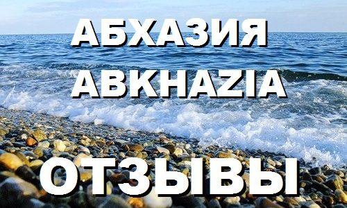 АБХАЗИЯ ОТЗЫВЫ