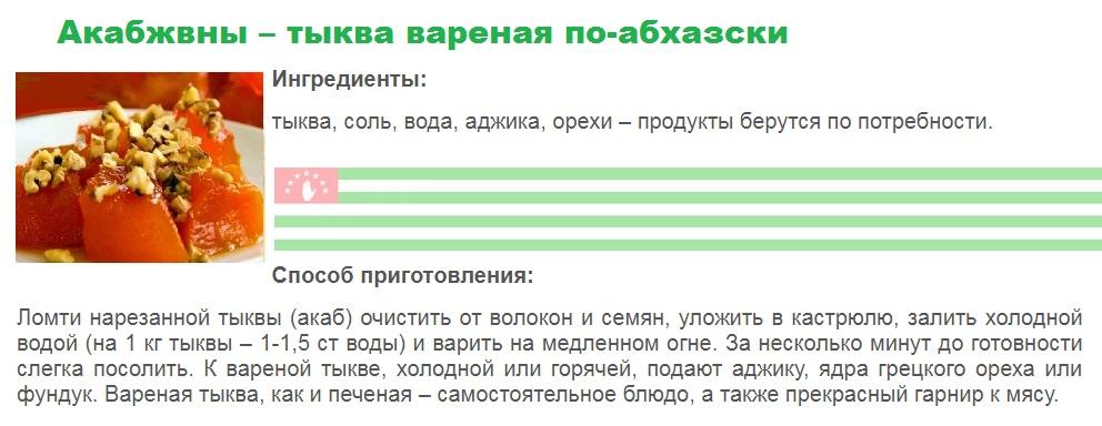 Акабжвны – тыква варенаяпо-абхазски