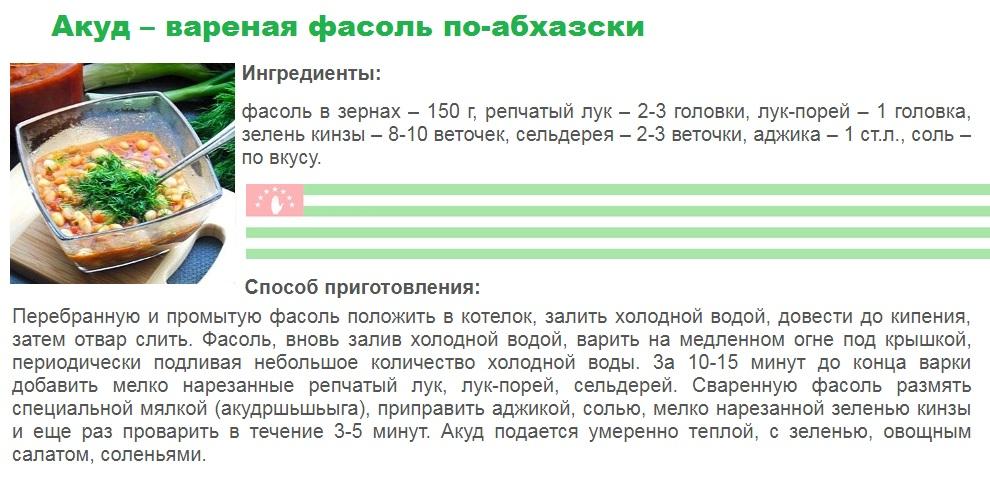 Акуд – вареная фасольпо-абхазски
