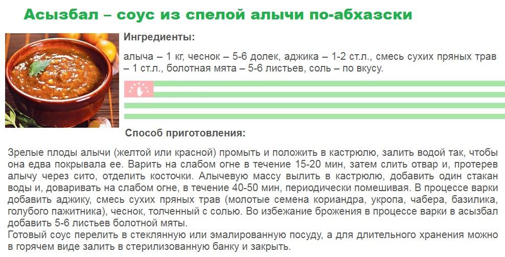 Асызбал – соус из спелой алычи по-абхазски