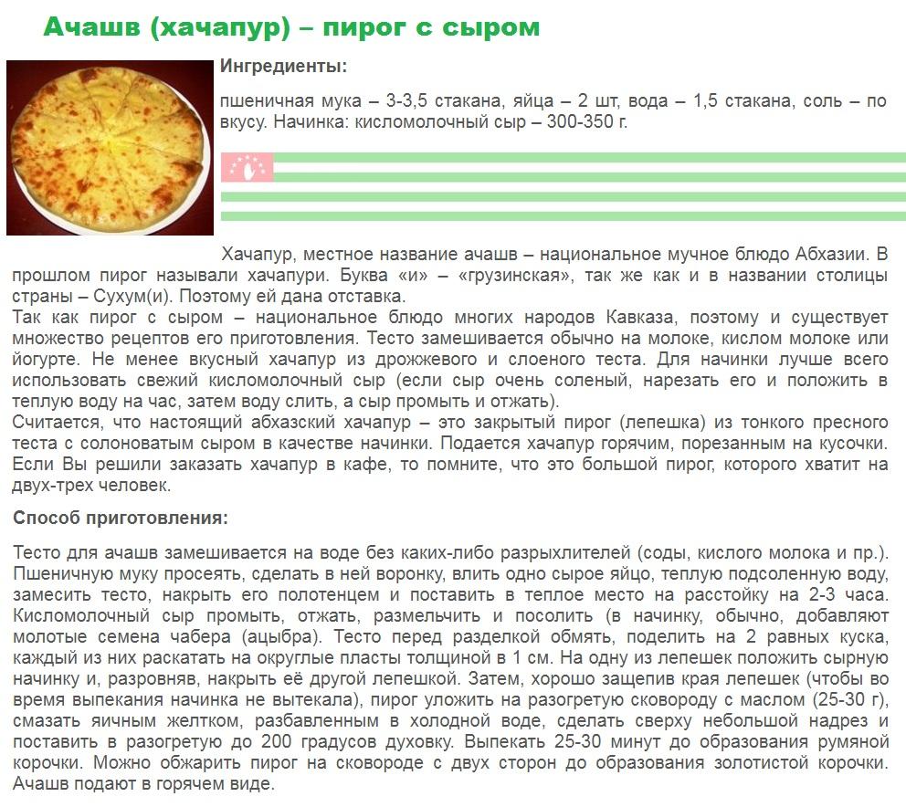 Ачашв (хачапур) – пирог с сыром