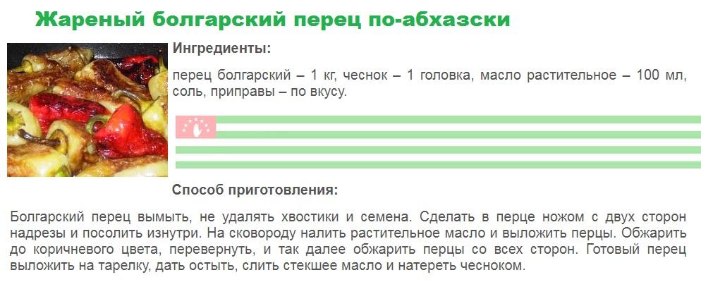 Жареный болгарский перецпо-абхазски