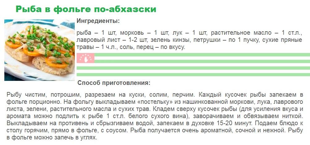 Рыба в фольге по-абхазски