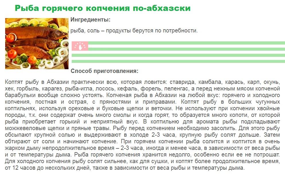 Рыба горячего копчения по-абхазски