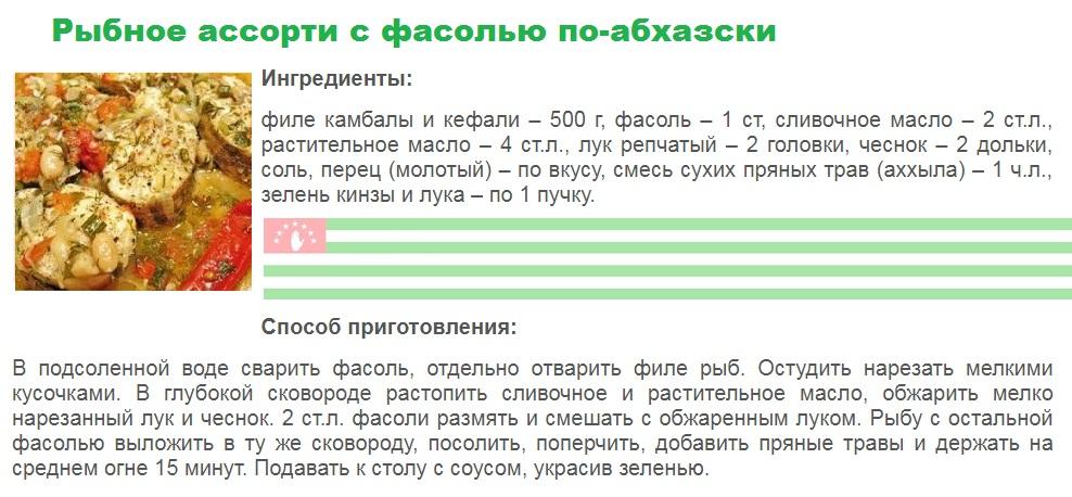 Рыбное ассорти с фасолью по-абхазски
