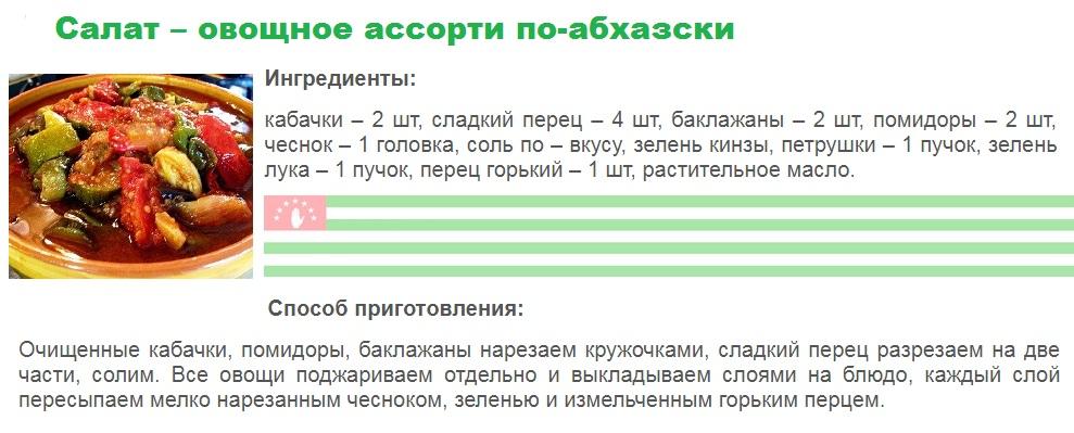 Салат – овощное ассортипо-абхазски