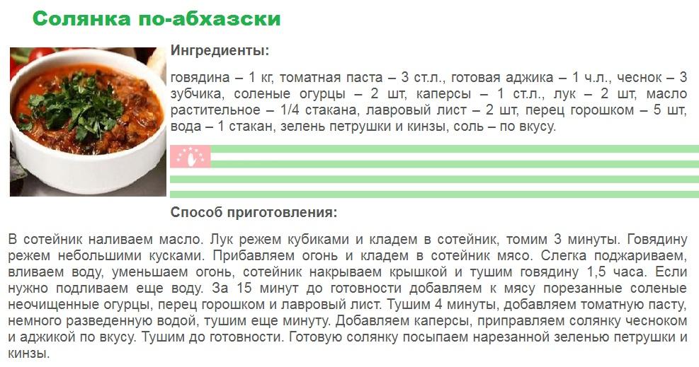 Солянка по-абхазски