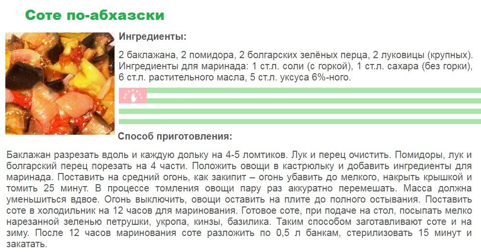 Соте по-абхазски