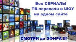 ТВ ПЕРЕДАЧИ ШОУ ФИЛЬМЫ КИНО СЕРИАЛЫ ОНЛАЙН