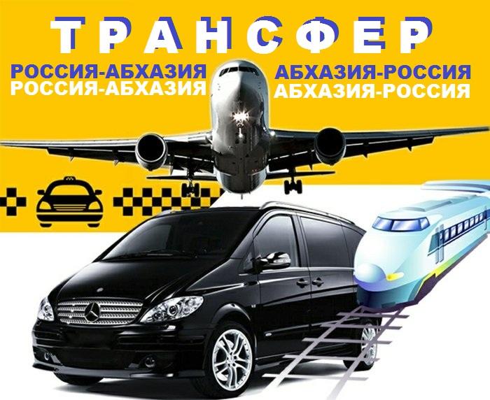 ТРАНСФЕР РОССИЯ-АБХАЗИЯ