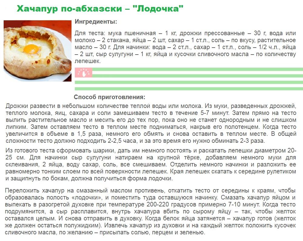 """Хачапур по-абхазски – """"Лодочка"""""""