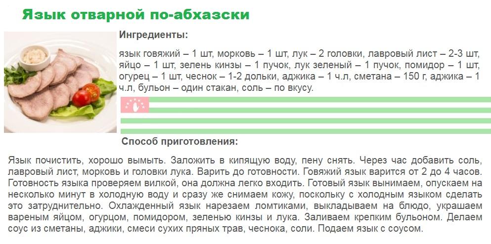 Язык отварной по-абхазски