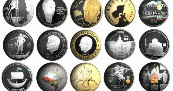Памятные монеты Абхазии