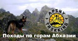 Походы по горам Абхазии