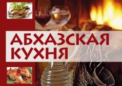 Рецепты блюд по-абхазски