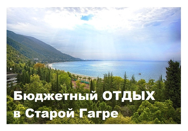 Бюджетный ОТДЫХ в Старой Гагре