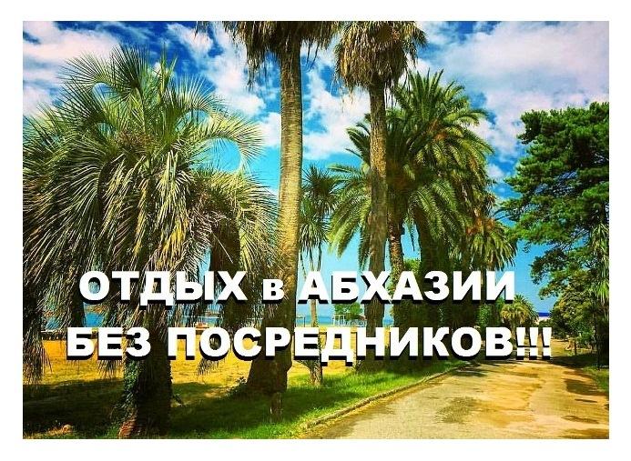ОТДЫХ в АБХАЗИИ БЕЗ ПОСРЕДНИКОВ!!!