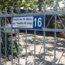 Частный сектор Гагра ул. Чанба 4-й переулок № 16