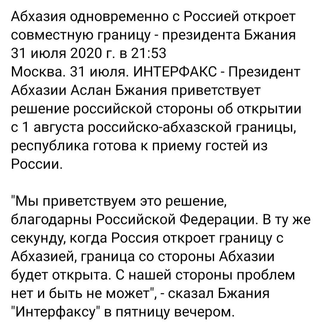 Абхазия тоже открывает границу с Россией с1 августа 2020г
