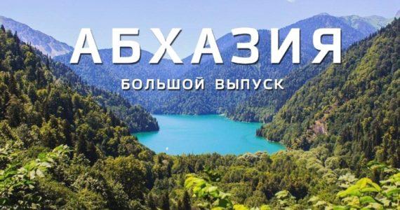 ВИДЕО-обзор поездки в Абхазию от KOLOMBO 2020