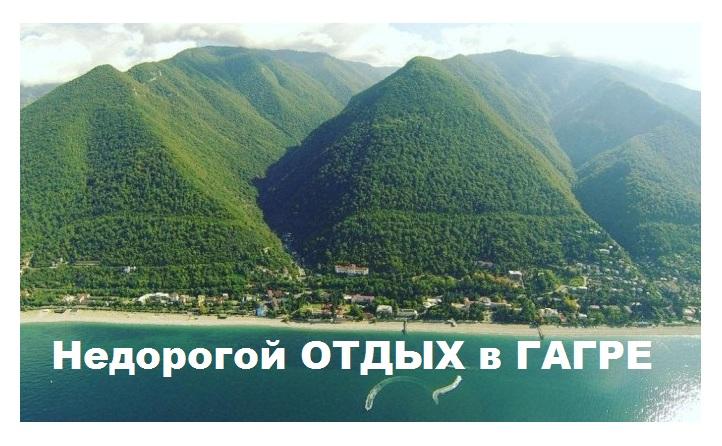 Частный сектор Гагра ул. Ленина № 145