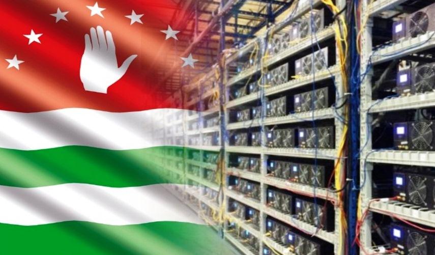Майнинг криптовалют в Абхазии запрещён до 1 июня 2021 года
