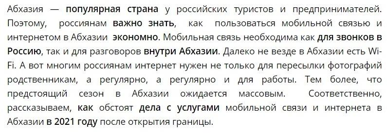 Мобильная связь и интернет в Абхазии для россиян в 2021 году
