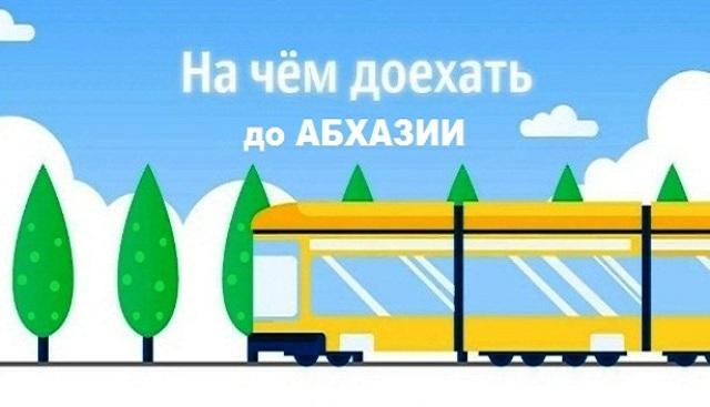 На чём можно доехать до Абхазии