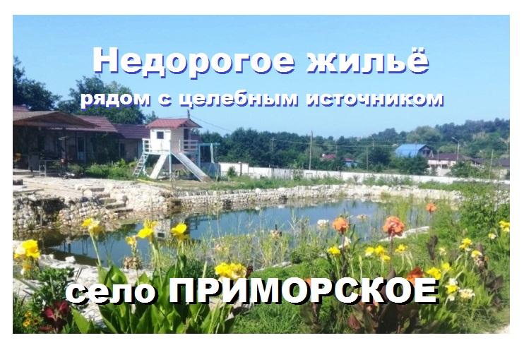 Приморское ул. Шаумяна № 53а