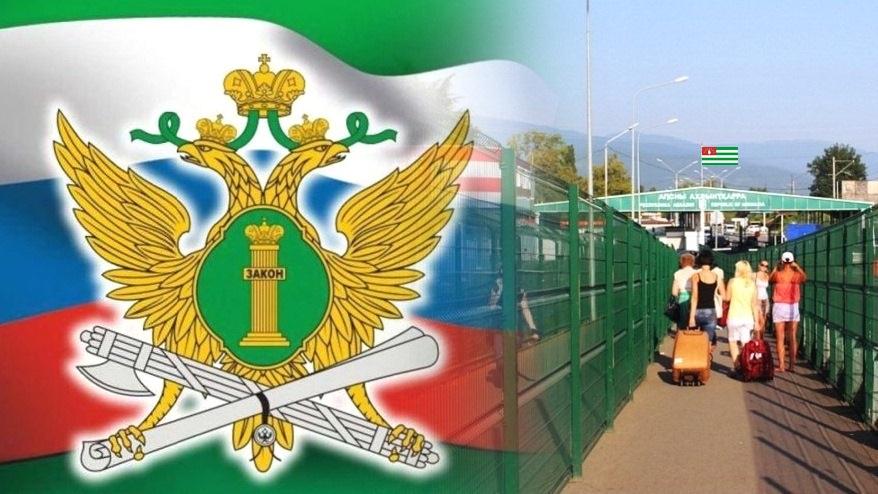 Пускают ли в Абхазию с долгами туристов из России?