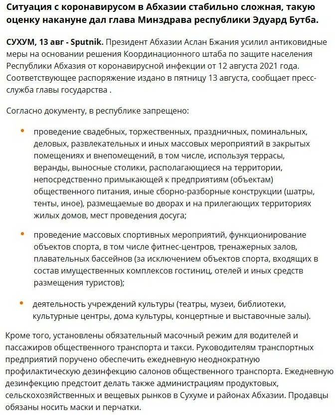 Антиковидные меры и ограничения в Абхазии усилены