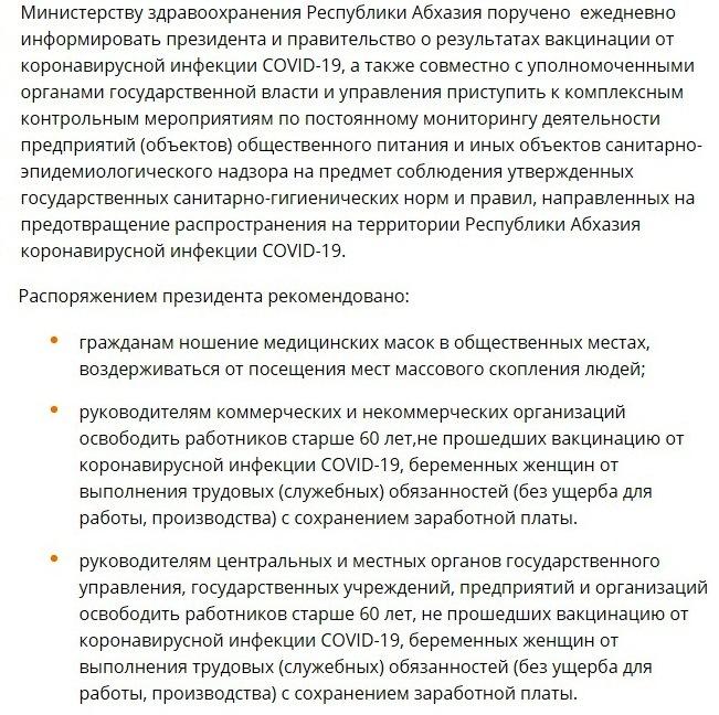 Антиковидные меры и ограничения в Абхазии усилены2