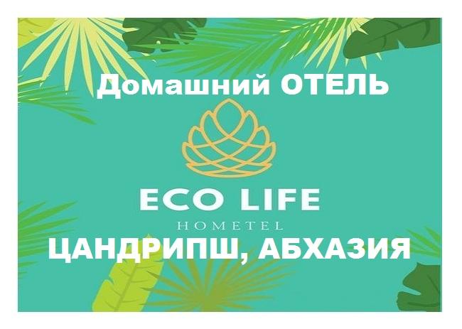 Отель «ECO LIFE» Цандрипш ул. Октябрьская № 51