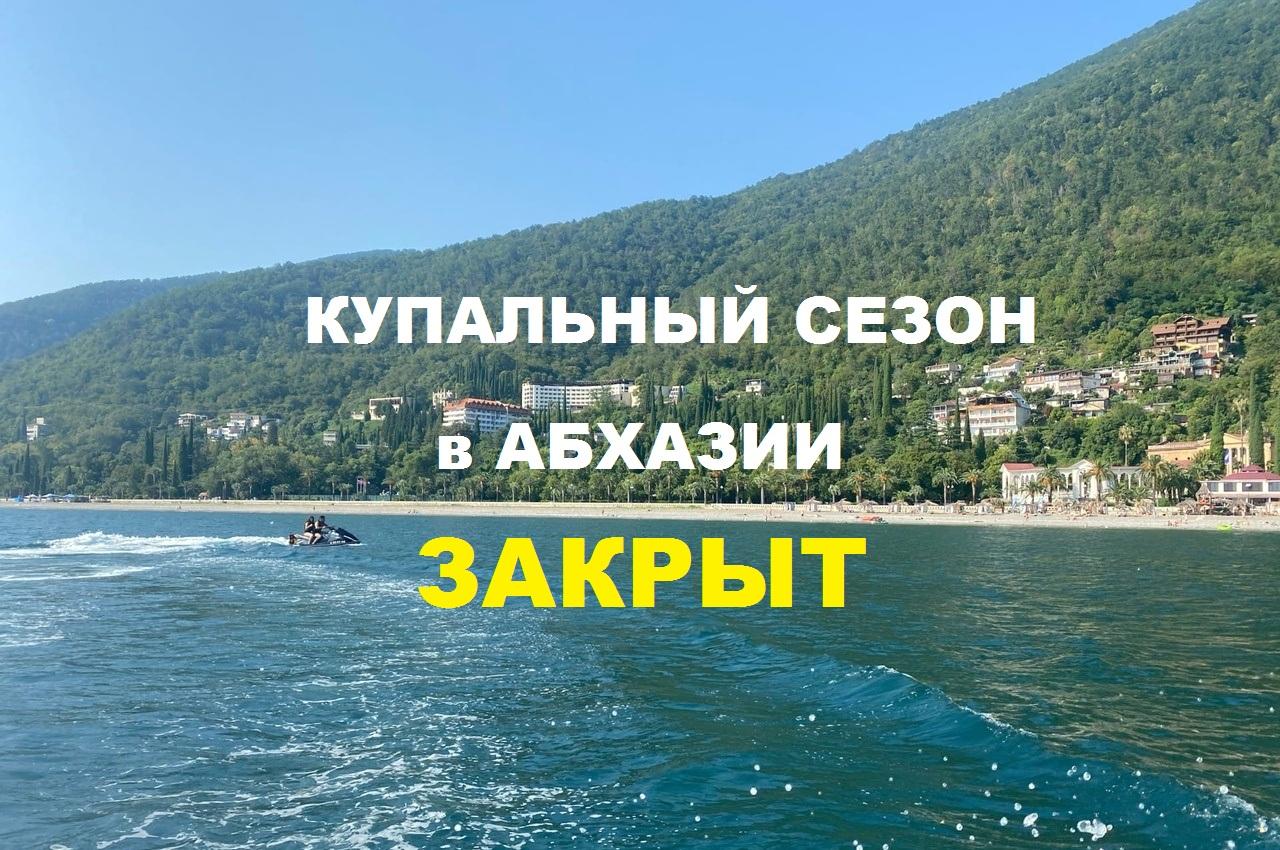 Купальный сезон в Абхазии официально закрыт