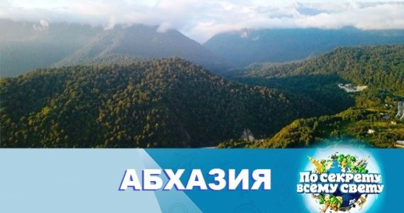 По секрету всему свету - Абхазия