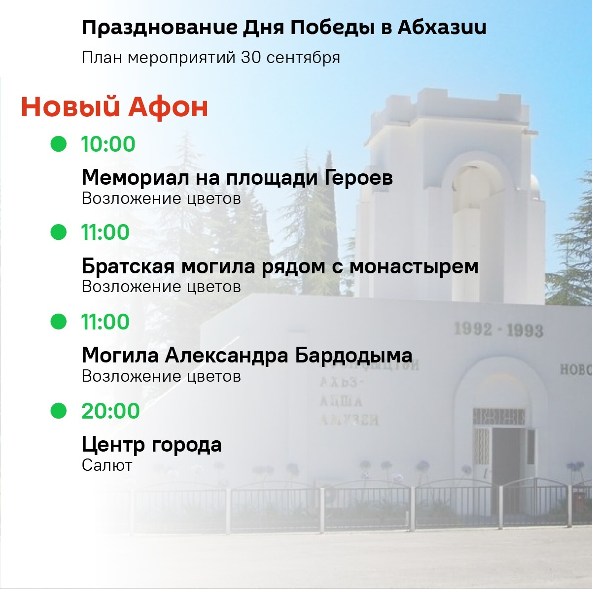 Как в 2021г. Абхазия отметит 28-ю годовщину Победы